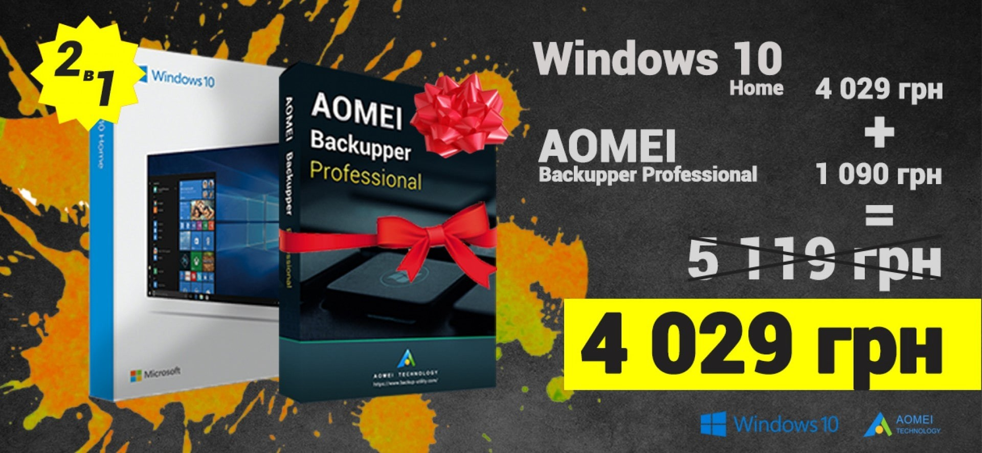 Акция: Windows 10 Home + AOMEI Backupper Pro