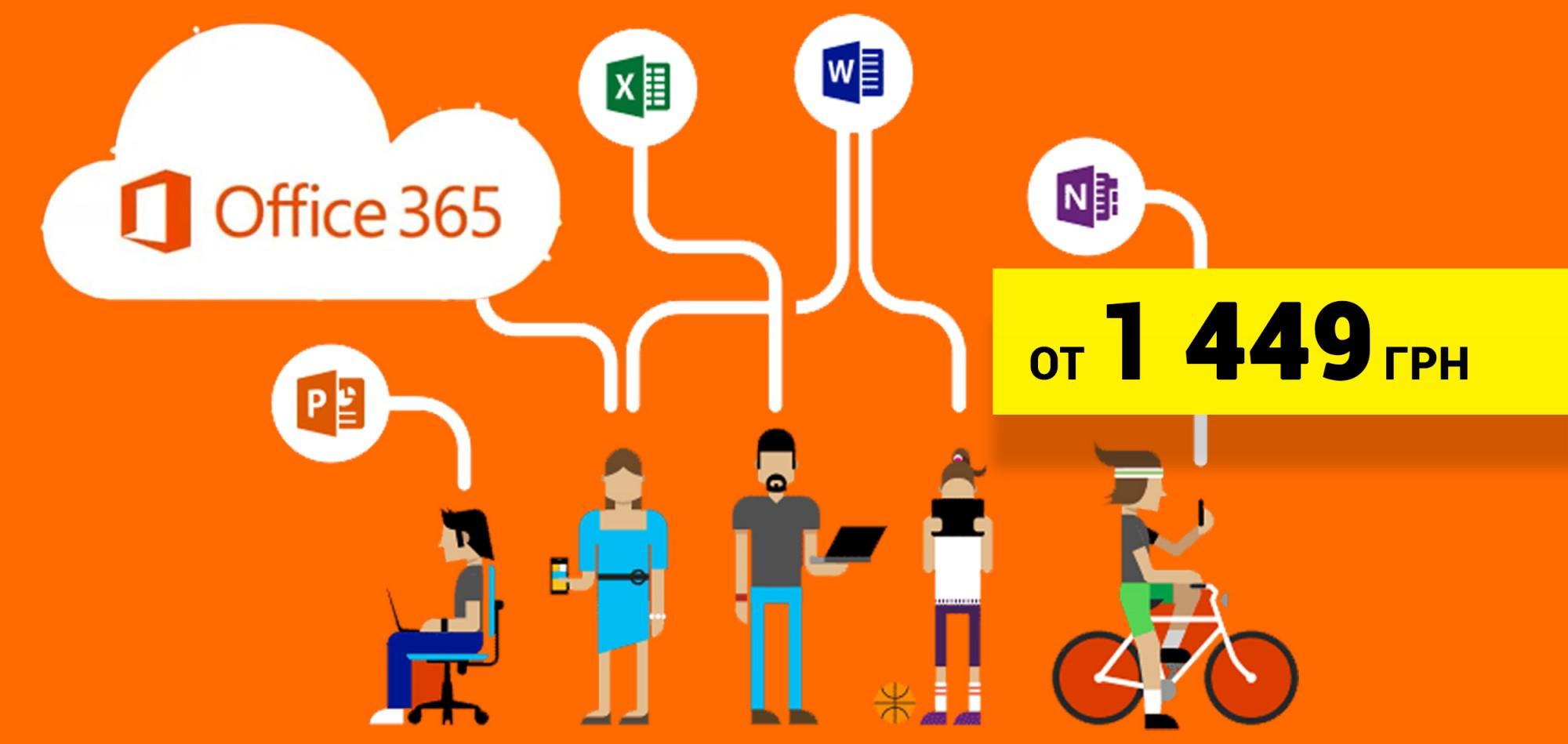 Купить Microsoft Office 365 home / personal