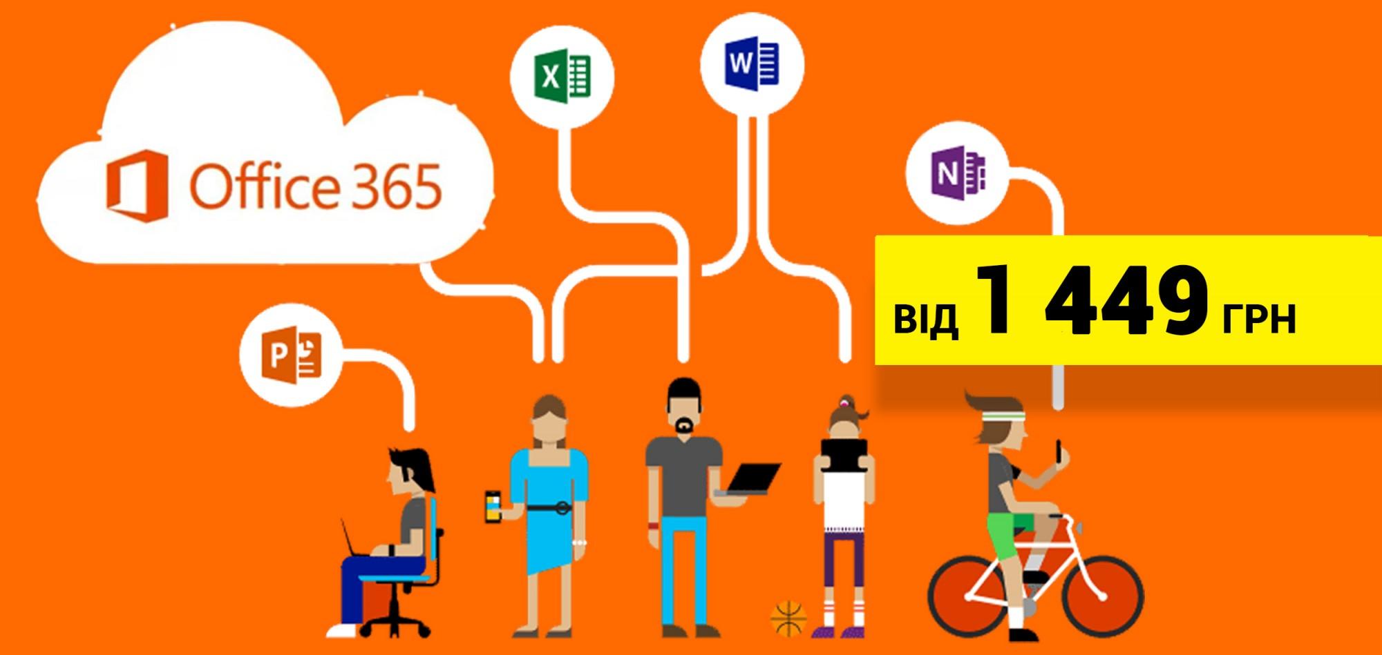 Купити Microsoft Office 365 home / personal